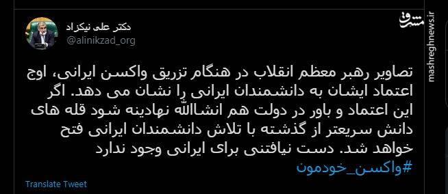 واکنش نیکزاد به تزریق واکسن ایرانی توسط رهبرانقلاب