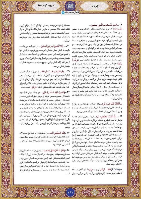 """شروع صبح با """"قرآن کریم""""؛ صفحه ۲۹۷+صوت"""