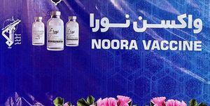 واکسن کرونای «نورا» رونمایی شد