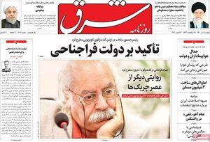 عبدی: در دولت رئیسی به عقب برمیگردیم/ منتجبنیا: روحانی «ویرانه» تحویل گرفت و تحول ایجاد کرد