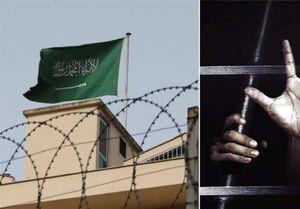 گزارشی از وحشتناکترین شکنجهها در زندانهای آل سعود