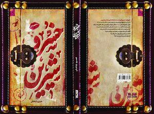 عاشقانههای تهرانی-آبادانی در بازار کتاب + عکس