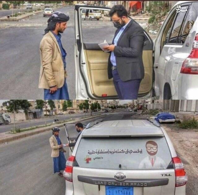 کار جالب یک پزشک یمنی+ عکس