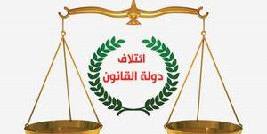 ائتلاف نوری المالکی:دولت عراق مانع حملات تروریستی آمریکا به الحشد الشعبی شود