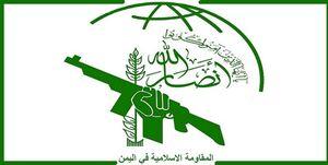 انصارلله: حمله آمریکا به حشدالشعبی برای دفاع از داعش بود