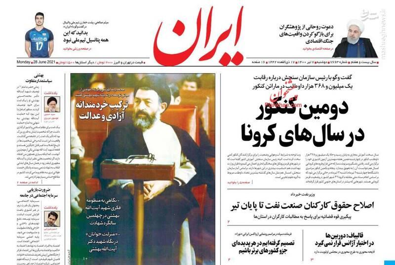 دولت رئیسی باید مثل روحانی روی برجام تمرکز کند/ از حامی «جاسوس انگلیسی» بیش از این انتظار نیست
