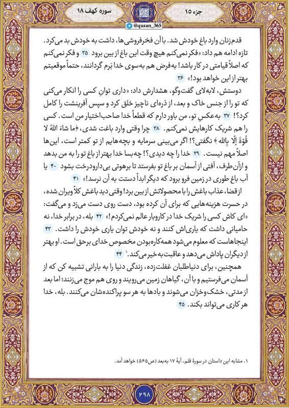 """شروع صبح با """"قرآن کریم""""؛ صفحه ۲۹۸+صوت"""