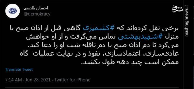 ماجرای التماس دعای کشمیری از شهید بهشتی!