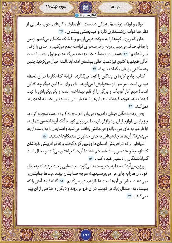 """شروع صبح با """"قرآن کریم""""؛ صفحه ۲۹۹+صوت"""