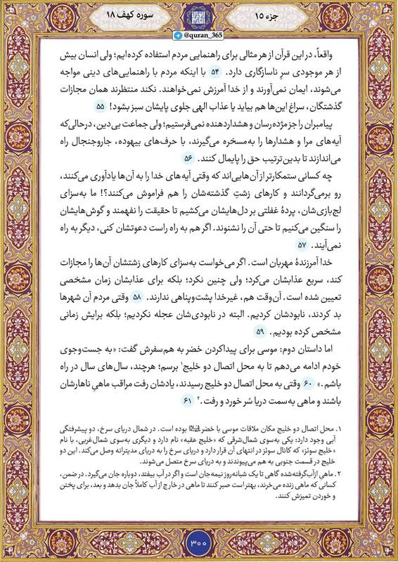 """شروع صبح با """"قرآن کریم""""؛ صفحه ۳۰۰+صوت"""