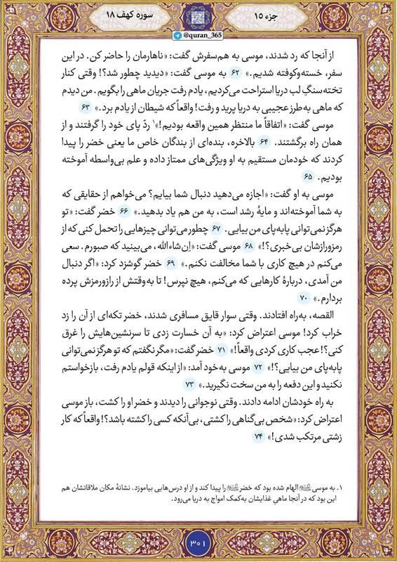 """شروع صبح با """"قرآن کریم""""؛ صفحه ۳۰۱+صوت"""