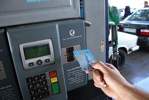 فروش بنزین با کارت سوخت های سرقتی