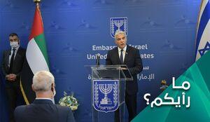 ارزیابی افتتاح سفارت رژیم اشغالگر در امارات