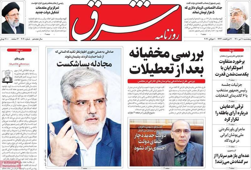 تعامل دولت رئیسی با آمریکا موجب «رفاه ملی» میشود/ اعتماد: بسیاری از مدیران دولت روحانی «فرصتطلب» بودند