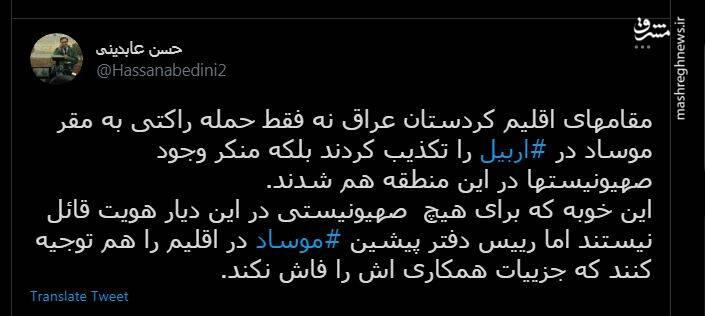 دم خروس حضور موساد در کردستان عراق بیرون زد
