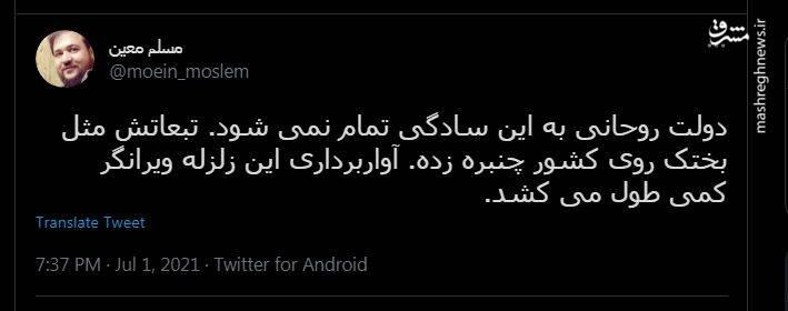 آواربرداری زلزله دولت روحانی کمی طول می کشد