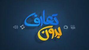 فیلم/بدون تعارف با خانواده شهید عبداللهزاده