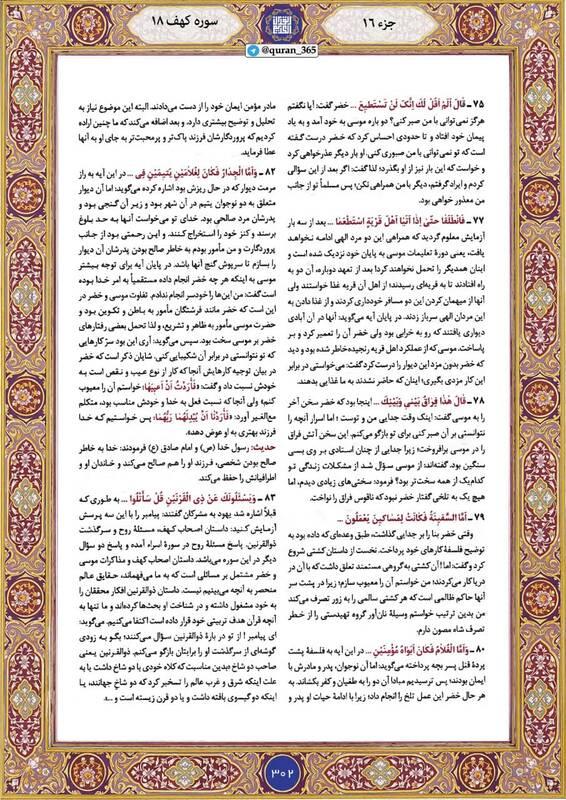 """شروع صبح با """"قرآن کریم""""؛ صفحه ۳۰۲+صوت"""