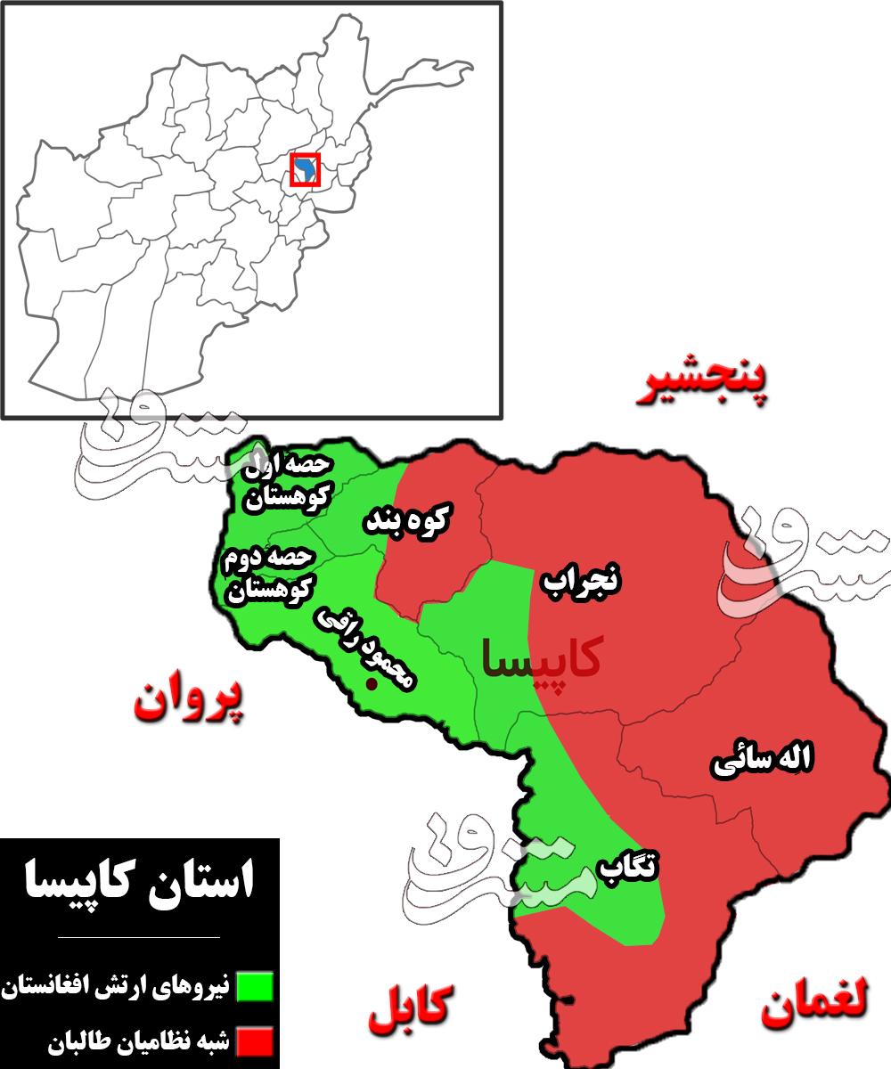 آخرین خبرها از درگیریها در افغانستان/ طالبان به ۶۰ کیلومتری کابل رسید + نقشه میدانی و عکس