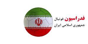 اسپانسر تیم ملی فوتبال مشخص شد