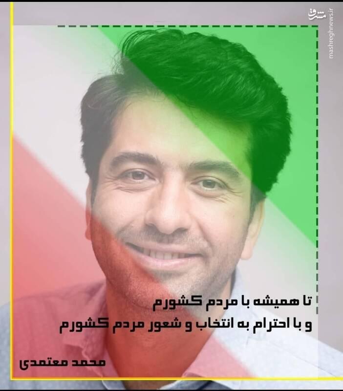 ماجرای حمله به محمد معتمدی به دلیل تکرار نکردن روحانی!