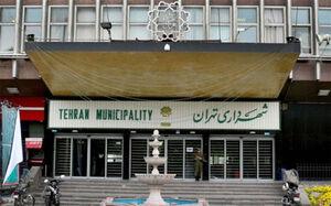 شهرداری تهران نمایه
