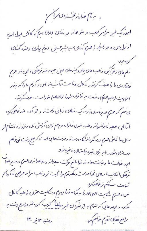 واکنش همسر بشیر حسینی به یک شایعه/ قلم های زهرآگین خانواده ما را هدف گرفته است