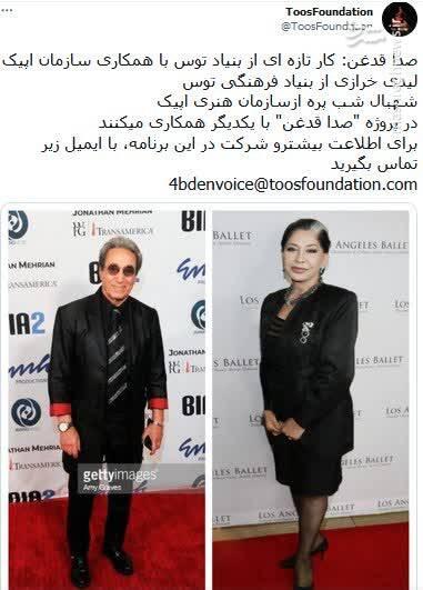 «بنیاد توس» و مادر ترزای ملکه چه برنامهای برای دختران ایرانی دارند؟ +تصاویر