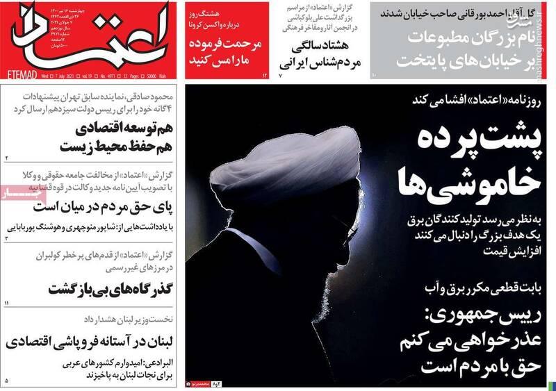 قطعی برق نتیجه نسخه پیچی «تاجزاده» و دوستان/ ابطحی: دولت روحانی کیسه بوکسی بودکه مرتب به آن حمله میشد