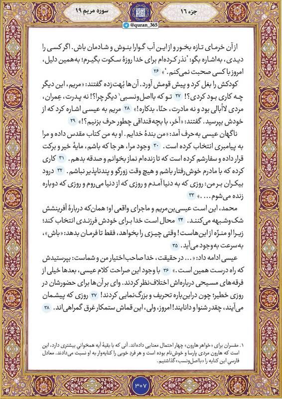 """شروع صبح با """"قرآن کریم""""؛ صفحه ۳۰۷+صوت"""
