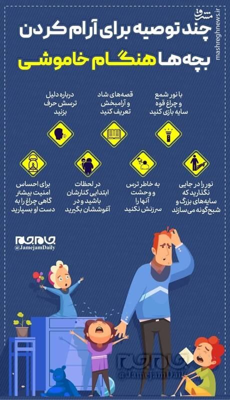 چند توصیه برای آرام کردن بچه ها هنگام خاموشی
