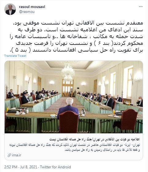 نشست بین الافغانی در تهران موفق بود