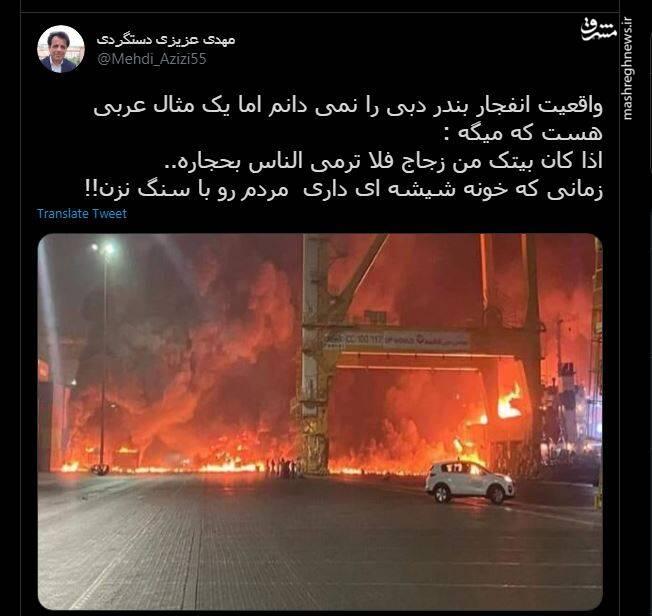 کنایه جالب کارشناس ایرانی به انفجار بندر دبی