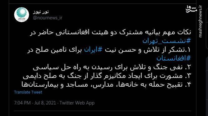 نکات مهم بیانیه مشترک دو هیئت افغانستانی در نشست تهران
