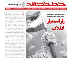 خط حزبالله ۲۹۶/ راز استمرار انقلاب