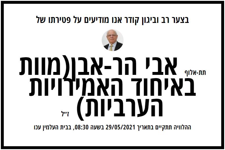 جزئیات جدید از عملیات ترور رئیس سابق سازمان هوافضای اسرائیل +تصاویر