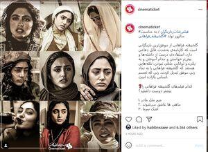 هولدینگ «شکوریها» به استقبال تولد گلشیفته فراهانی رفت +عکس
