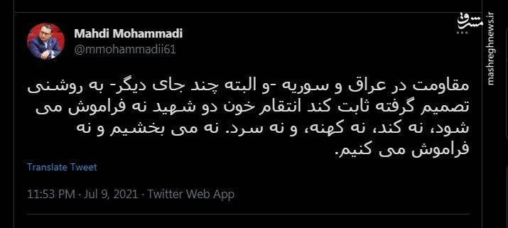 تصمیم مقاومت درباره خون حاج قاسم و ابومهدی