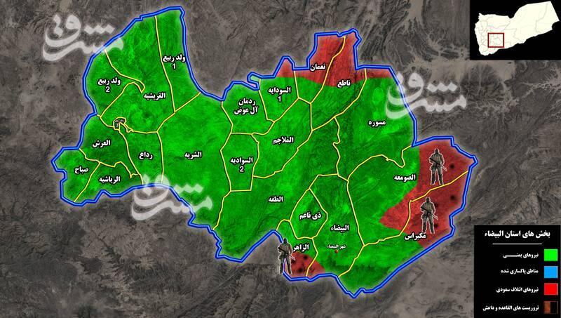 جزئیات پروژه ناکام مثلت آمریکا - سعودی و القاعده برای تغییر موازنه قدرت در خاک یمن/ شکست دوباره ائتلاف در استان البیضاء + نقشه میدانی و عکس