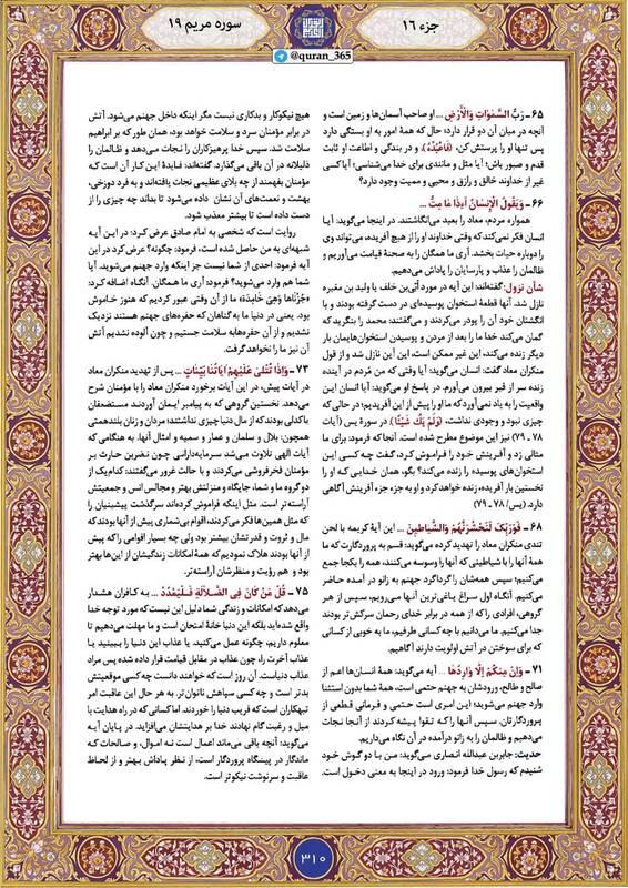"""شروع صبح با """"قرآن کریم""""؛ صفحه ۳۱۰+صوت"""