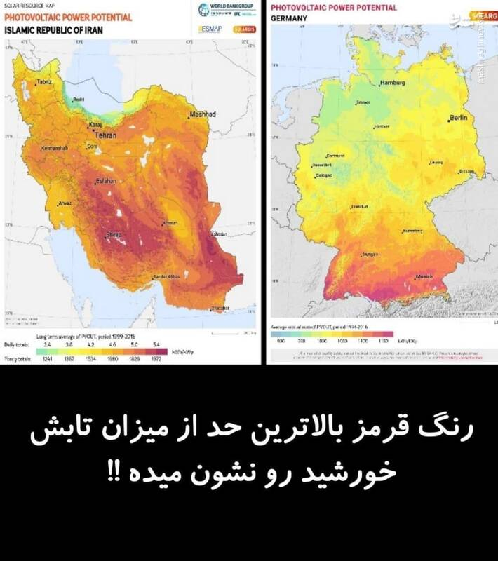 تفاوت تابش خورشید در ایران و آلمان+ عکس