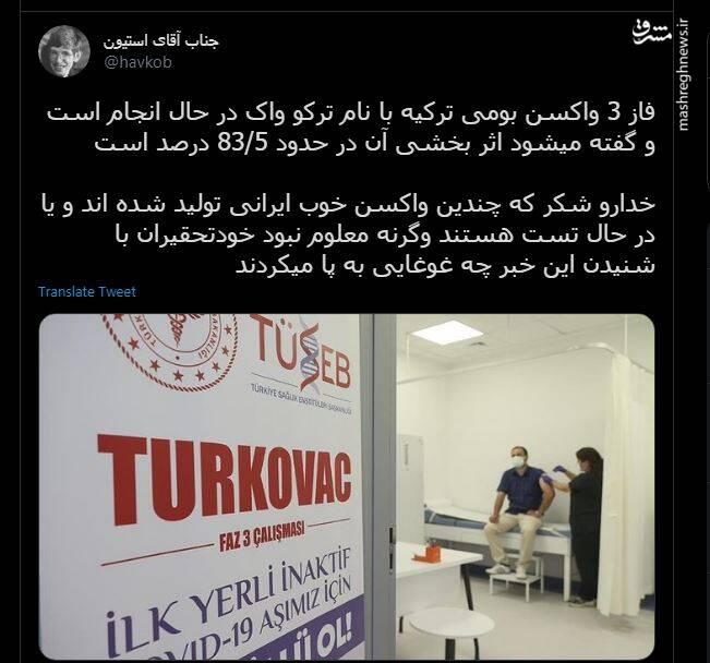 رفع خطر خودتحقیران درباره واکسن ترکیه ای!