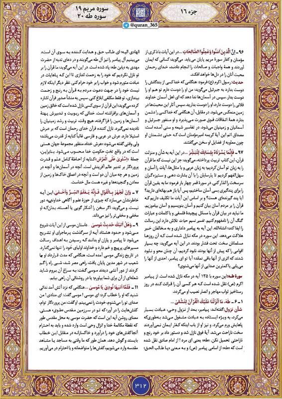 """شروع صبح با """"قرآن کریم""""؛ صفحه ۳۱۲+صوت"""