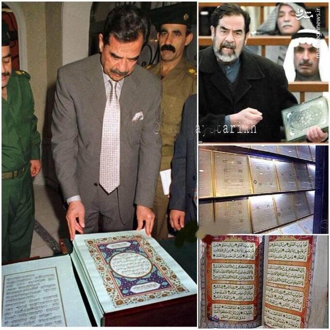 قرآنی که با خون صدام نوشته شد!