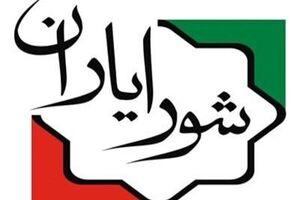 شورایاریها تعطیل میشوند +سند