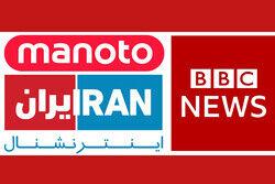 تریبون رسانه لندنی و سعودی برای منافقین!+ فیلم