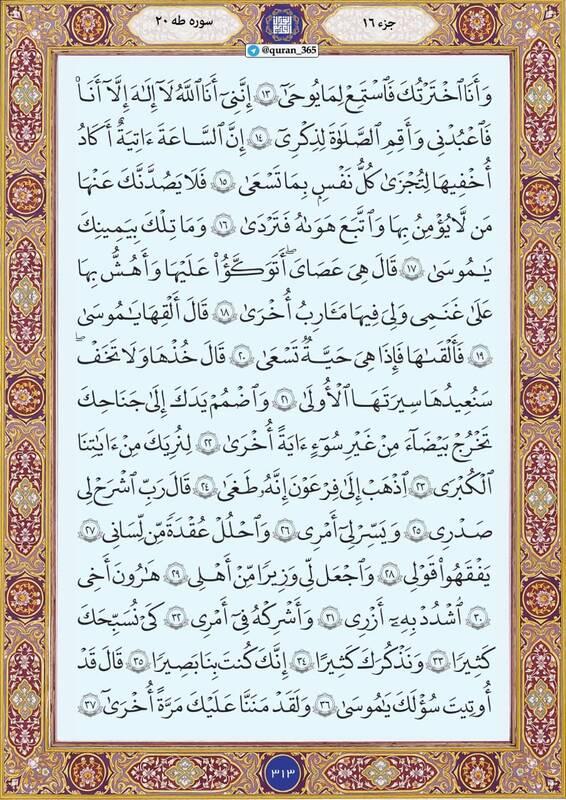 """شروع صبح با """"قرآن کریم""""؛ صفحه ۳۱۳+صوت"""