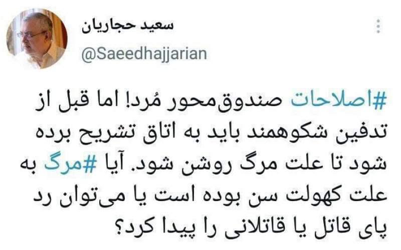 خاتمی و روحانی مردم را ناامید کردند/ رئیسجمهوری که در ماجرای بنزین مردم را مسخره میکند؛ مسئول مرگ اصلاحات است/ بیش از ۱۰۰ حزب اصلاحطلب خانوادگی و سهمخواه داریم/ اصلاحطلبان میخواستند انگلیسی شوند!