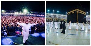 ممنوعیت مراسم حج همزمان با جشنهای مختلط و کنسرت