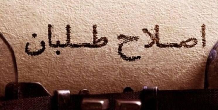روحاني،اصلاحات،حمايت،كمالي،96،ايراد،گزينه،راي